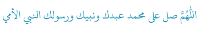 Invocation en faveur du prophete en arabe 1